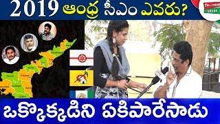 Public Talk On Janasena | AP Voters About Pawan Kalyan Politics | Next CM In AP | Tollywood Nagar