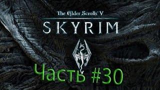 Прохождение The Elder Scrolls V: Skyrim. Часть 30. Ледяной Атронах.