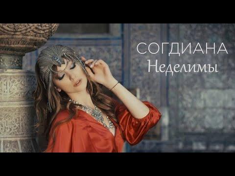Sogdiana / Согдиана — Неделимы (Официальный клип)