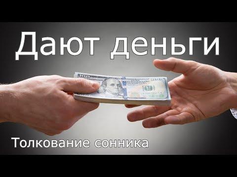 Дают деньги - толкование сонника