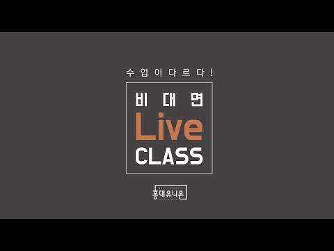 수업이 다르다! 와우! 너무 좋잖아? 홍대유니온 비대면 Live Class!