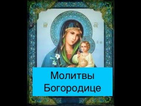 Сборник лучших молитв Богородице (шесть молитв!)