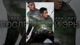 Смотреть онлайн Фильм «После нашей эры» 2013