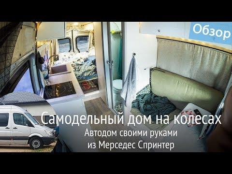 Дом на колесах своими руками. Самодельный автодом кемпер для путешествий из фургона спринтер - обзор онлайн видео