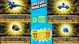 80 сундуков 20.000 монет и 4 ЛЕГЕНДАРКИ золотые задания - Битва машинки в Drive Ahead для детей kids