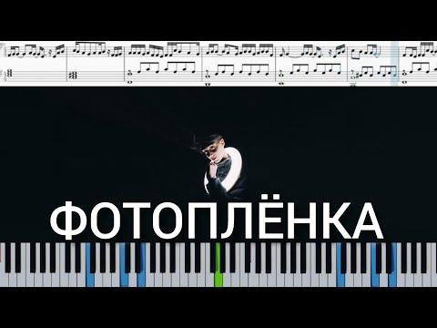 Тима Белорусских - Фотоплёнка (на пианино + ноты)