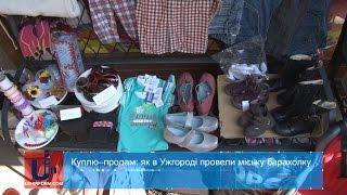 Куплю–продам: як в Ужгороді провели міську барахолку