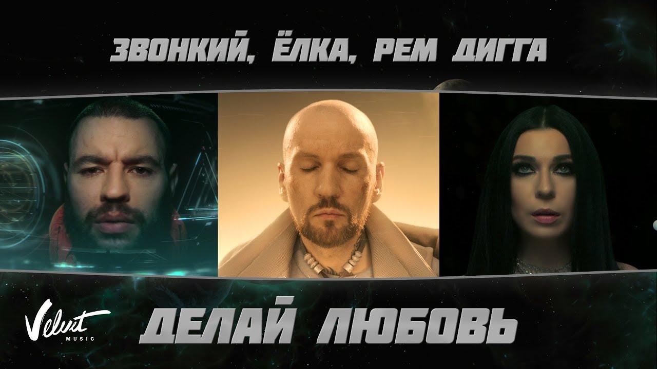 Звонкий & Ёлка & Рем Дигга — Делай любовь