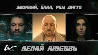 Звонкий & Ёлка & Рем Дигга – Делай любовь