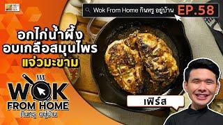 """หอมนุ่มชุ่มฉ่ำ """"อกไก่น้ำผึ้งอบเกลือสมุนไพรแจ่วมะขาม"""" by เฟิร์ส Wok From Home EP.58"""