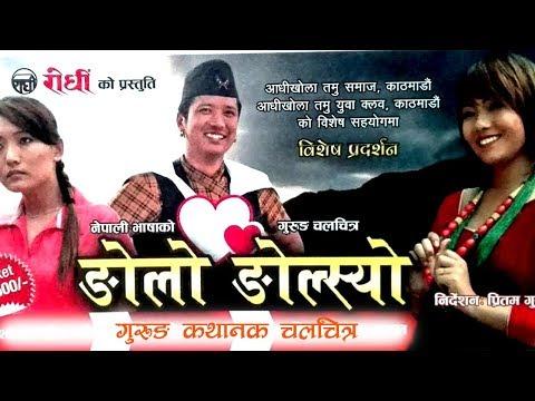 Ngolo Ngolsyo - Nepali Film