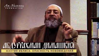 Абдуррахман Димашкия | Мантия Иблиса: Опасность нововведений