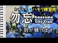 勿忘/Awesome City Club(ハモリ練習用) 歌詞付き音程バー有り。女性パート、男性パートをパート別で聴けます。