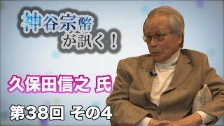 第38回 その4 修学院院長 久保田信之氏・個人主義は日本に不適!色を失った日本人 【CGS 神谷宗幣】