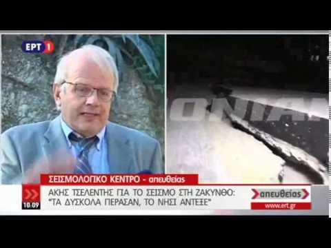 Τσελέντης: Ήμασταν τυχεροί – Τι έσωσε την Ζάκυνθο από τον μεγάλο σεισμό