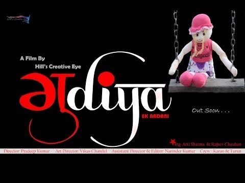 GUDIA (Ek Nadani)