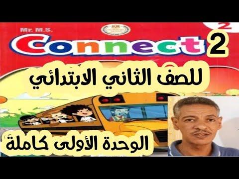 talb online طالب اون لاين الوحدة الأولى كاملة للصف الثاني الابتدائي  مستر/ محمد الشريف