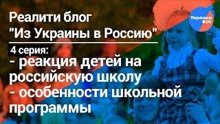 Из Украины в Россию #4: дети пошли в школу