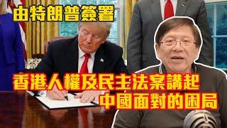 由特朗普簽署香港人權及民主法案講起 中國面對的困局〈蕭若元:蕭氏新聞台〉2019-11-28