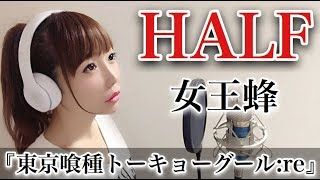 HALF/女王蜂東京喰種トーキョーグール:reアニメED-coverフル歌詞付きハーフ/jyououbachiTokyoGhoul