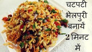 Gambar cover Bhel puri easy recipe | Bhel puri dish