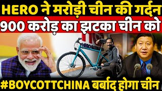 #BocottChina Hero Cycle Cancel 900 Crore Deal With China Choose Germany For Their Parts ?