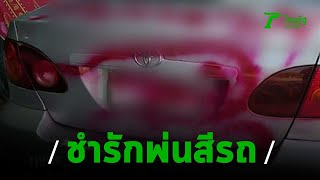 ล่าหนุ่มช้ำรักพ่นรถชาวบ้านเสียหาย | 03-04-63 | ไทยรัฐนิวส์โชว์
