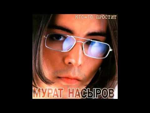 Мурат Насыров - Кто-то Простит (Весь альбом)