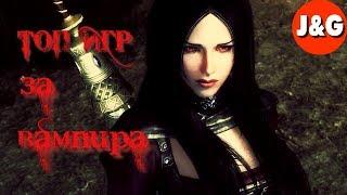 Топ 10 игр в которых вы играете за вампира