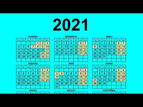 Выходные дни в 2021 году в Украине (перенос выходных дней). Календарь выходных и праздничных дней