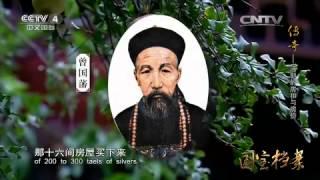 传奇——清朝的房租与房价  【国宝档案20150818 】