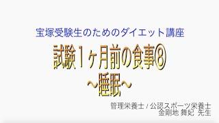 宝塚受験生のダイエット講座〜試験1ヶ月前の食事⑧睡眠〜のサムネイル