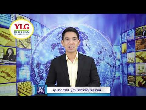 YLG Gold Night Report ประจำวันที่ 17-02-2563