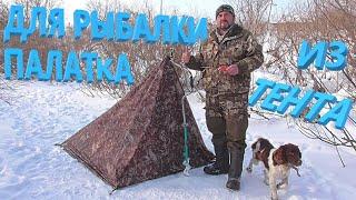 Палатки зимние для рыбалки сделай сам