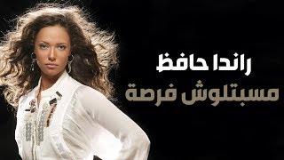 اغاني حصرية Randa Hafez - Masbtloush Foursa | راندا حافظ - ماسبتلوش فرصه [LYRICS VIDEO] تحميل MP3