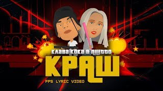 Клава Кока & NILETTO - Краш (lyric video, 2020)
