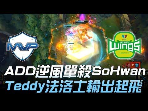 MVP vs JAG ADD逆風單殺SoHwan Teddy法洛士輸出起飛!Game3 | 2018 LCK頂級聯賽春季賽