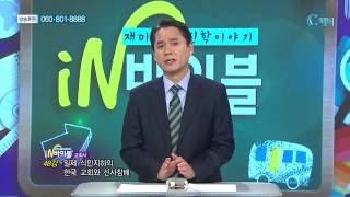 [C채널] 재미있는 신학이야기 In 바이블 - 교회사 48회 :: 일제 식민지하의 한국 교회와 신사참배