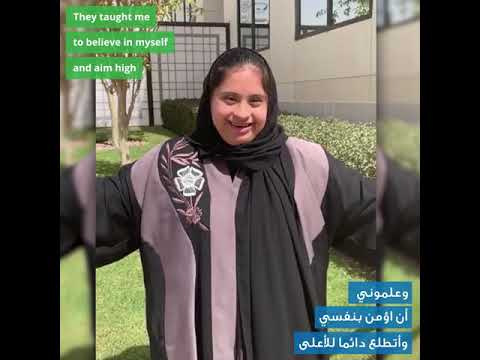 Veure vídeo A message from Shaima - an employee at the Mohammed bin Naif bin Abdulaziz Schools for Down Syndrome