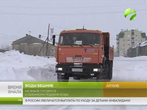 На Ямале готовятся к сезонному подъёму воды