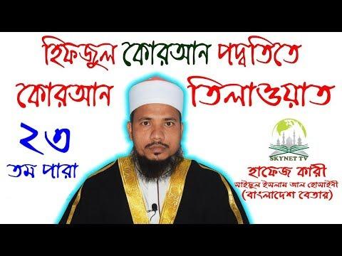 Download hifzul quran 24 para mahe ramjaner tilawat quri