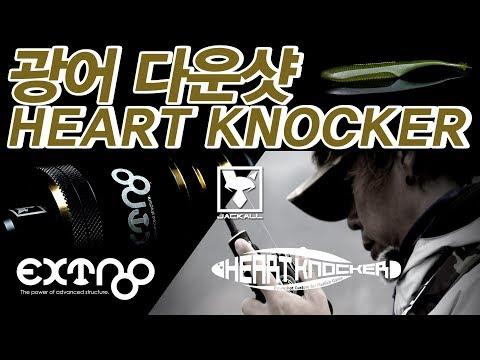 자칼 광어 다운샷  (HEART KNOCKER 낚싯대, 루어)