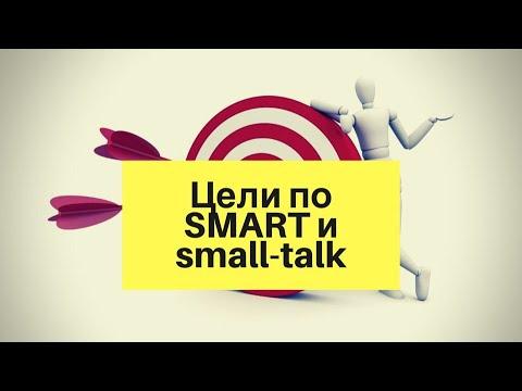 Визит к доктору. Часть 1: SMART/ Small Talk