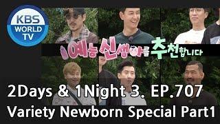 Gambar cover 2Days & 1Night Season3 : Variety Newborn Special Part 1 [ENG, THA / 2018.07.29]
