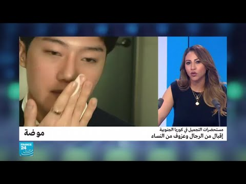 العرب اليوم - شاهد: الرجال في كوريا الجنوبية هم الأكثر إقبالًا على مستحضرات التجميل