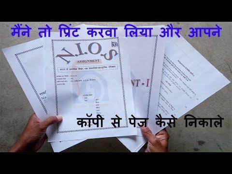 essay about hotels kabaddi in hindi