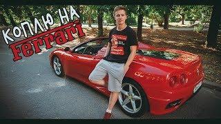 ПСИХАНУЛИ и решили купить СУПЕРКАР!!! НОВЫЙ ПРОЕКТ - Коплю на Ferrari !!!