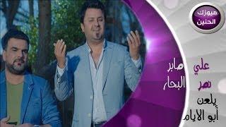 نصر البحار  و علي صابر - الايام (فيديو كليب) | 2014