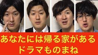 あなたには帰る家がある中谷美紀、玉木宏、木村多江etc〜ドラマものまね69〜