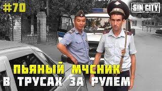 Город Грехов 70 - Пьяный МЧСник в трусах против ДПС